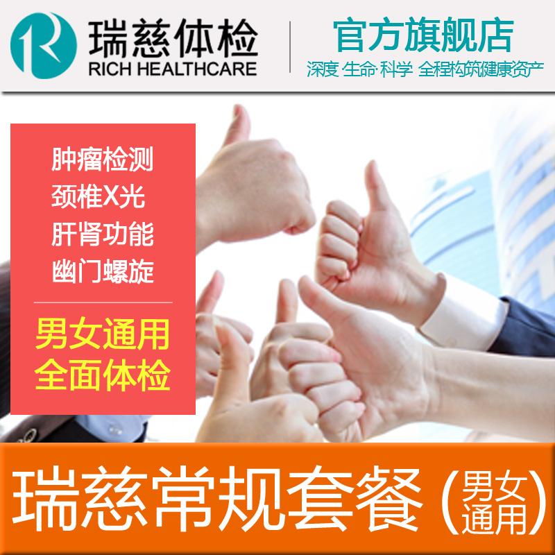 瑞慈体检卡 常规套餐 报告表单中心父母老年员工上海北京成都深圳