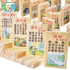 Huanmuyuan children's dominoes Tang poetry 100 pieces of building blocks early childhood education intellectual toys