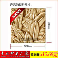 Amazon Artificial Sandstone Background - Foliage Board B042 Sofa Background Wall TV Background Culture Stone Background