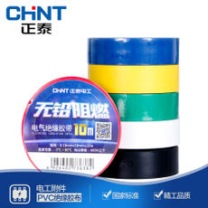 Zhengtai tape, electrical accessories, flame retardant tape, PVC tape, insulating tape, 10 meters of electrical tape