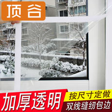 Top Valley steel windows insulation paste aluminum alloy door and window seal warm film self-adhesive doors and windows wind and dust film