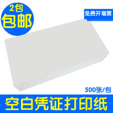 24 * 12 blank proof paper 24 * 14 financial accounting books computer voucher printing paper office supplies stationery