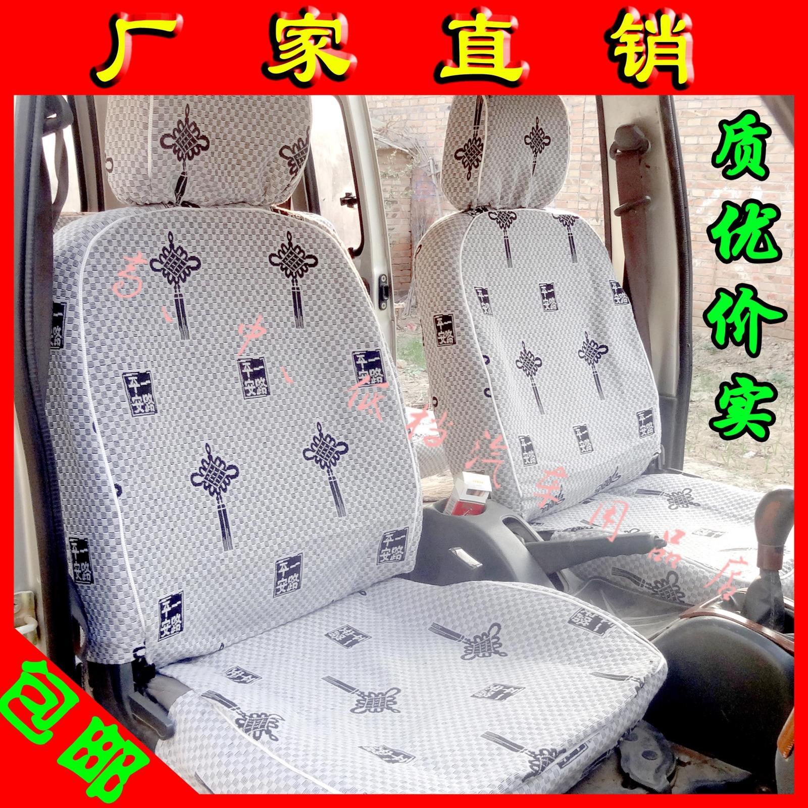 哈飞民意中意小霸王海马福仕达五菱宏光S面包车专用座套四季坐垫