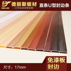 Delice 17mm ecological paint-free board matching card strip U-shaped edge striping edge wardrobe pvcU type buckle groove