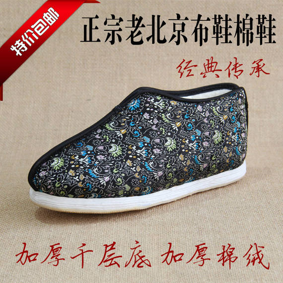 Authentic old Beijing cloth shoes thousand layers of cotton shoes women's winter warm mother shoes non-slip shoes women's shoes northeast cotton shoes women