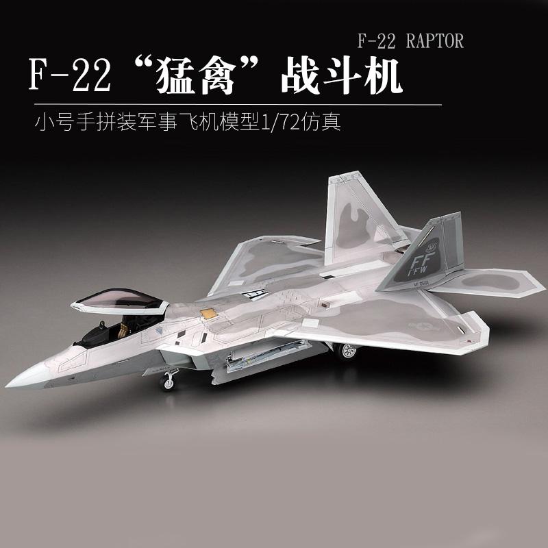 小号手拼装军事飞机模型1/72仿真美国二战军用F-22战斗机组装航模