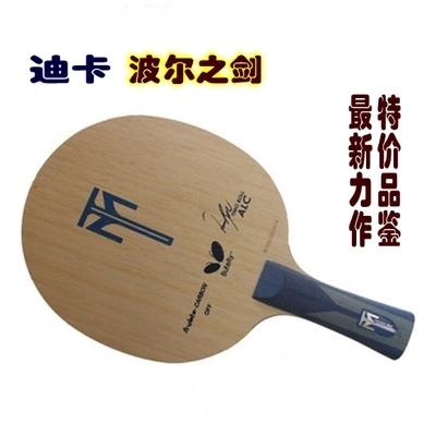 特价正品 迪卡波尔之剑22920芳基碳素底板 乒乓球拍直拍横拍底板