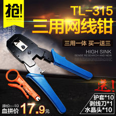 Three use cable clamp phone special network cable clamp crimping tool to send stripping knife 315 network crimping tools