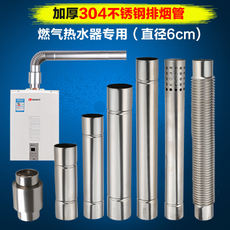 Gas water heater pipe 304 stainless steel exhaust pipe thickening exhaust pipe exhaust pipe long extension pipe