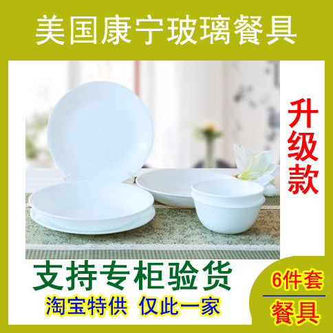 美国康宁耐热玻璃餐具 康宁8寸深盘浅盘碟子碗 纯白色6件套组装