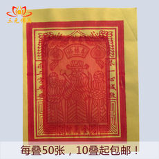 Taiwan gold paper 闽 South gold paper financial gold paper Tiangong gold paper burning paper worship God gold paper supplies Tianjin 1 刈 half