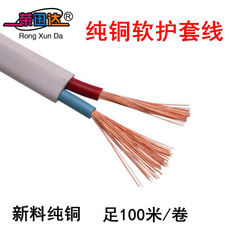Original pure copper RVV white sheath cable 2 core 1 / 1.5 / 2.5 / 4 flat multi-strand parallel line foot 100 m
