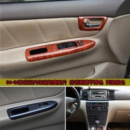 专用于04-06花冠桃木内饰贴片 汽车中控面板排挡框遮划痕装饰亮条