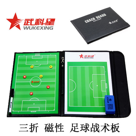 Coach football game training supplies command panel tactical disk Wu Kexing football magnetic tactic board / variety