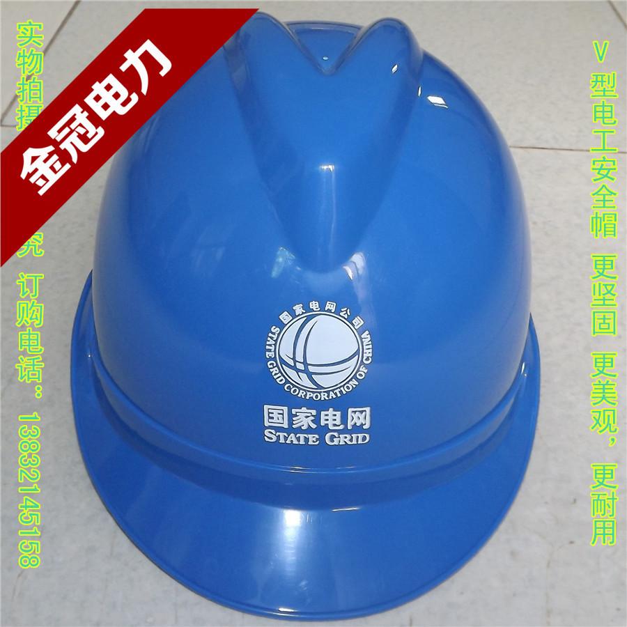 金冠 电工安全帽 电绝缘施工 国家电网安全帽坚不可摧ABS 电力