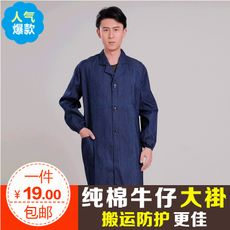 楷忱 long-sleeved denim big scorpion cotton smock loading and unloading work clothes warehouse porter clothes dust insurance