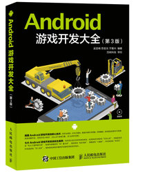 Android 游戏开发大全 第3版 Android游戏案例开发专业书籍 Android游戏开发核心技术教程 Android游戏开发软件工程书籍