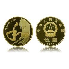 Chinese and calligraphic commemorative coins 2014 and four rolls of unwinding and 4 coins