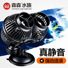 Sensen JVP surfing pump fish tank aquarium wave pump double head wave pump ultra quiet suction cup magnet flow pump