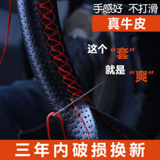 Car steering wheel cover leather steering wheel cover hand sewing direction set four seasons universal car handle slip leather case