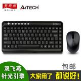 双飞燕7600N 迷你轻薄笔记本无线键鼠套装 多媒体键盘鼠标套件USB