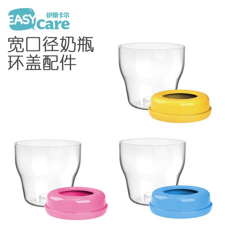 伊斯卡尔 奶瓶旋盖组合 防尘盖奶瓶配件 宽口径环盖 婴儿奶瓶盖