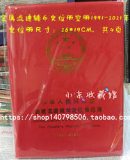 Special currency book book positioning book 1 corner 5 angle 1 yuan book 91-21 year coin collection book collection coin book coin book empty book