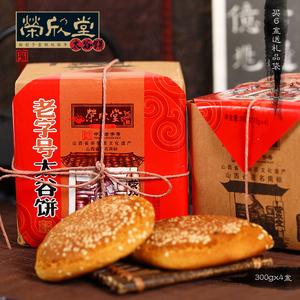 荣欣堂老字号太谷饼300g*4年货礼盒装 山西特产传统糕点零食点心