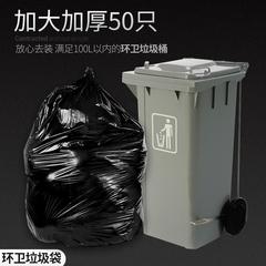 大垃圾袋加厚黑色塑料袋家用大码环卫物业酒店厨房大号中号手提式