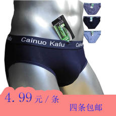 Modal bamboo fiber breathable cotton triangle underwear male youth fat large size stretch shorts ice silk milk silk