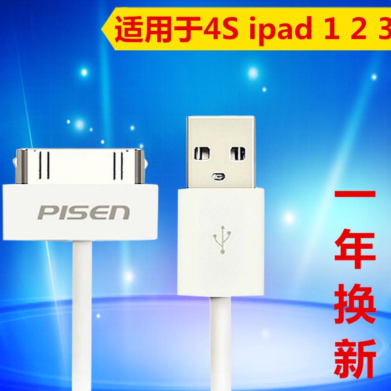 品胜数据线 Phone4数据线 iPhone4S 数据线i Pad3  iPad2充电器线