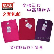 2 sets of genuine Huayouyuan genuine high collar women's cotton autumn clothes set cotton sweater