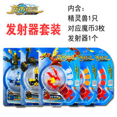 Genuine Sambo Magic Coin Elf Toy Children's Toys Fire Dragon Golden Dragon Sky Eagle Beast Deformed Egg Set