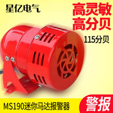 MS190 mini motor alarm motor alarm wind screw metal shell 220V 24V 12V