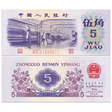 New China third set of RMB 5 notes Bank of 1972 random coin textile workers in Rome