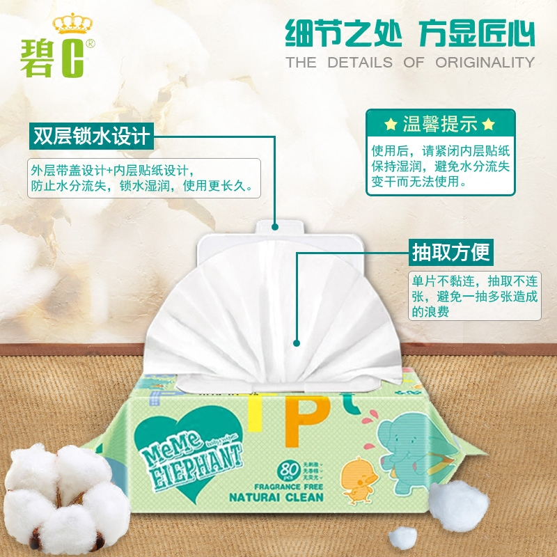 碧c婴儿湿巾纸巾婴幼儿新生宝宝手口屁专用80抽5包大包装特价家用
