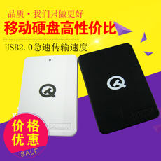 QT genuine 500G mobile hard disk anti-shock non-slip silicone case gifted USB2.0 promotion 1000