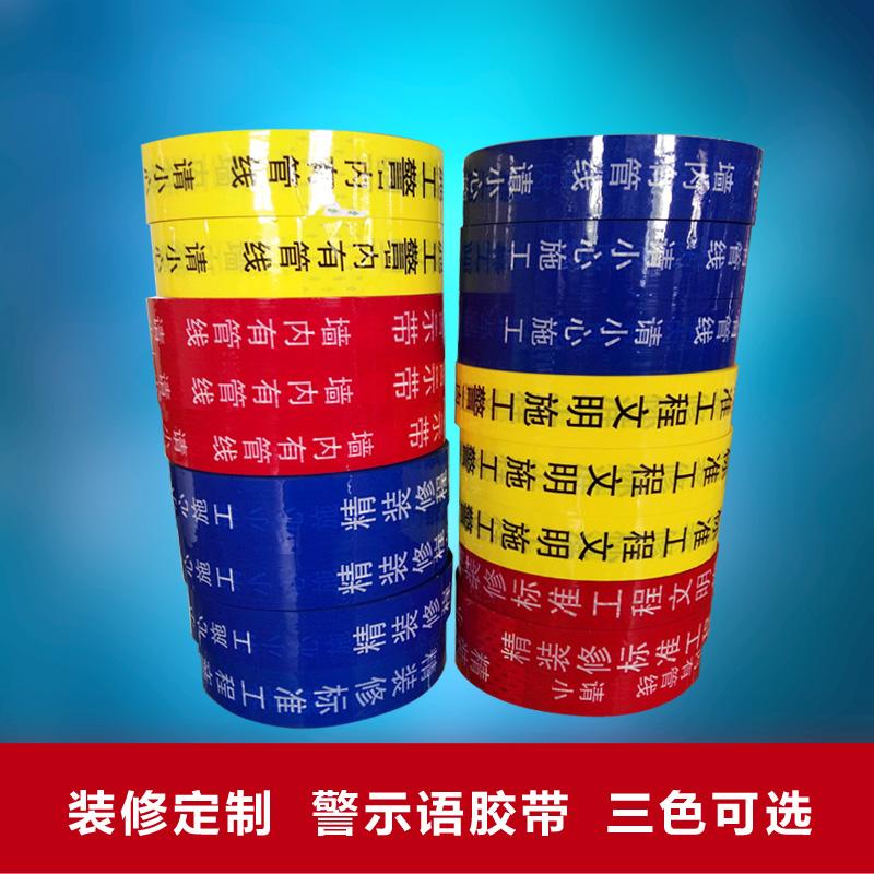 水电管线走向标示带水电安全保护标识贴地膜保护胶带通用警示胶带