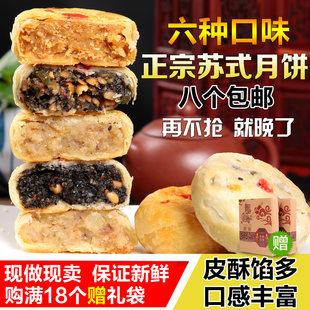 手工老式月饼苏式酥皮五仁火腿椒盐芝麻无糖中秋特产散装8个