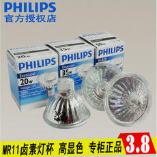 Philips halogen quartz bulb MR11 lamp cup yellow light 12V20W/35W diameter 3.5cm spotlight halogen tungsten lamp