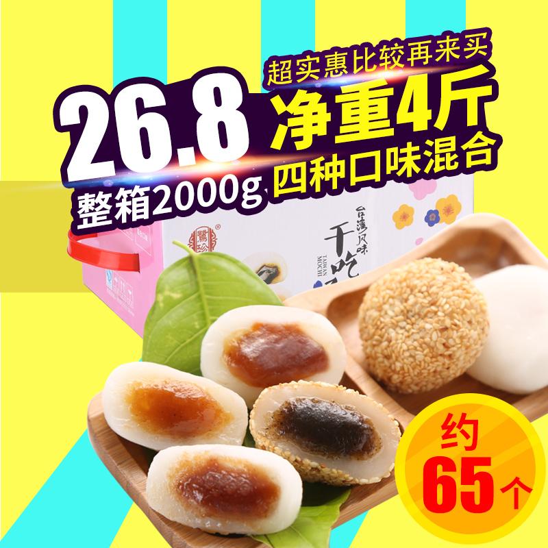 鹭珍手造麻薯2000g干吃汤圆糕点点心特产美食小吃零食大礼包 组合
