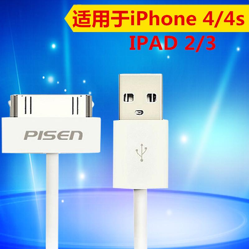 品胜数据线 适用于iphone4 ipad2 ipad3 touch4 iphone4S 充电线