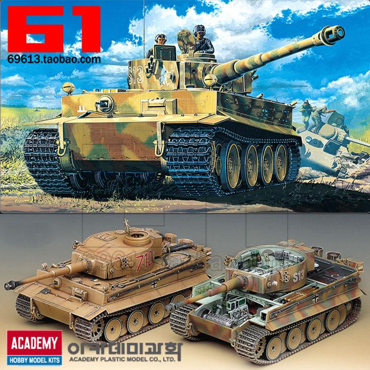 包邮/爱德美拼装模型1/35二战德国初期型全内构 虎式I型坦克13239