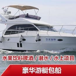 48尺进口豪华游艇租赁出海包船钓鱼潜水三亚旅游