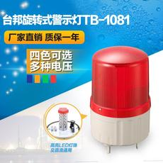 Taibang warning light Rotary warning light gangster fire forklift TB-1081 red LED 220V 24V