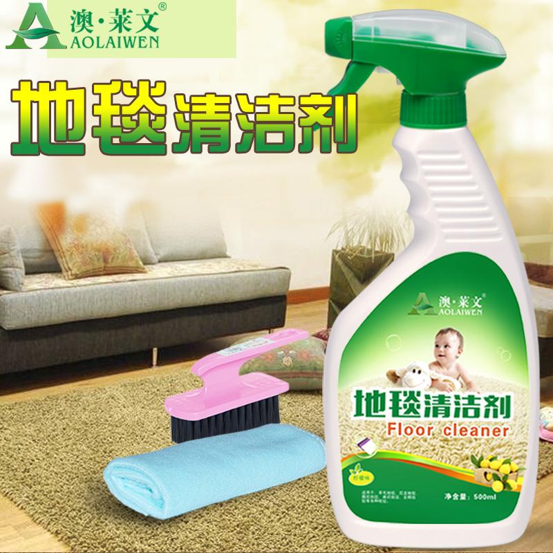 澳莱文地毯清洁剂 免水洗酒店地毯干洗剂 毛绒玩具去污无泡清洗剂