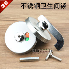 Special public toilet sanitary partition hardware fittings partition buckle door lock WX indicating lock switch