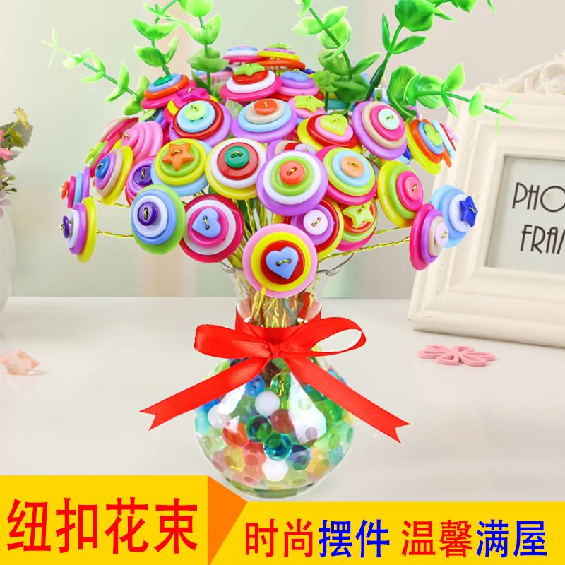 儿童纽扣花diy手工制作创意彩色扣子材料幼儿园教师节玩具手捧花