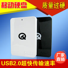 QT genuine 320G mobile hard disk high speed stability shockproof anti-skid PK1TB cost-effective 500 promotion