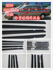 Volkswagen Santana Poussin 2000 type 3000 Zhijun door glass outer pressure strip water sealing strip boutique accessories